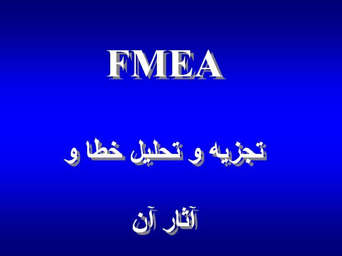 تجزيه و تحليل خطا و آثار آن FMEA