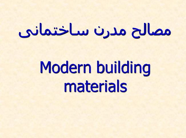 مصالح مدرن ساختمانی Modern building materials