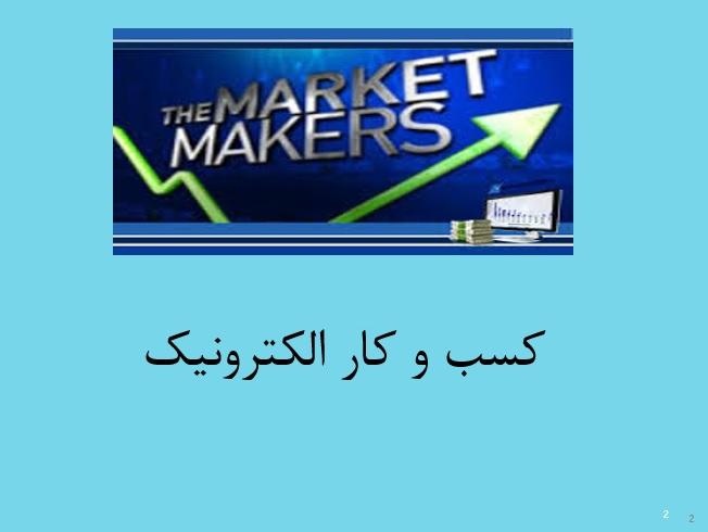 کسب و کار الکترونیک Market Makers
