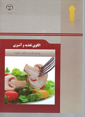 الگوی تغذیه وآشپزی