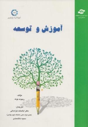 خلاصه کتاب  آموزش و توسعه مهارت آموزی