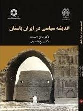 خلاصه  کتاب  اندیشه ایران باستان