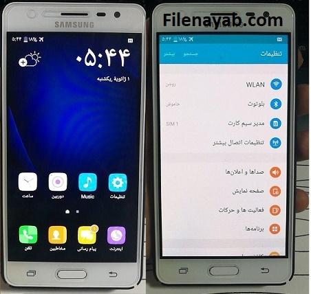 فایل فلش فارسی سامسونگ SM-J3119S بدون مشکل پنل اعلانات و وایفای و پترن...