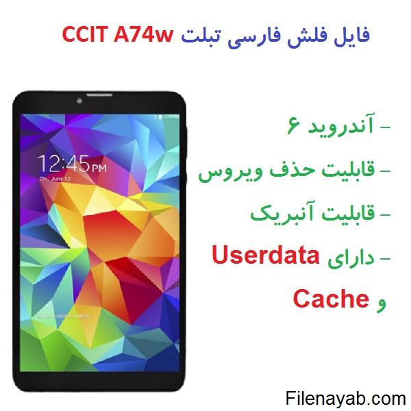 فایل فلش فارسی تبلت CCIT A74w
