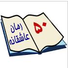 50 رمان عاشقانه برای اندروید
