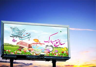طرح لایه باز بنر عید نوروز 03