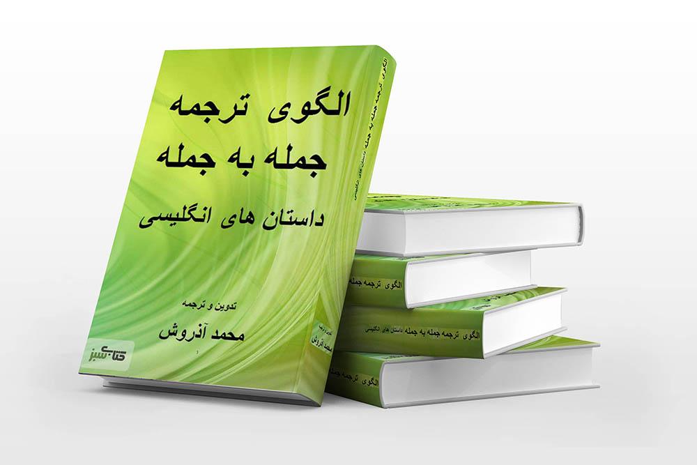 دانلود فایل PDF  کتاب الگوی ترجمه جمله به جمله داستان های انگلیسی