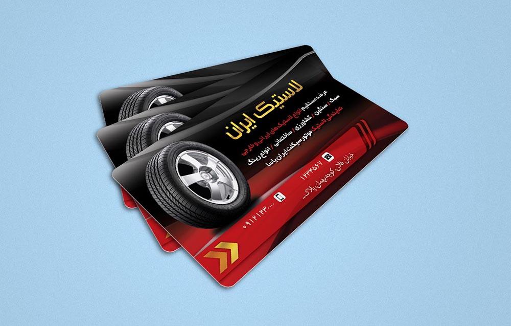 طرح لایه باز کارت ویزیت لاستیک فروشی 001