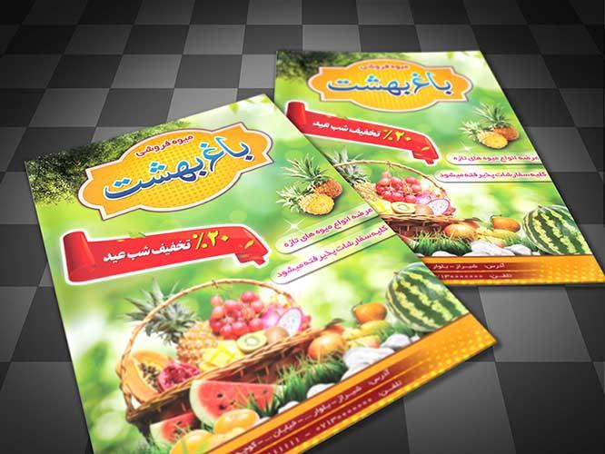 طرح لایه باز تراکت تبلیغاتی میوه فروشی 001