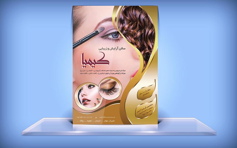طرح لایه باز تراکت تبلیغاتی آرایشگاه زنانه 003
