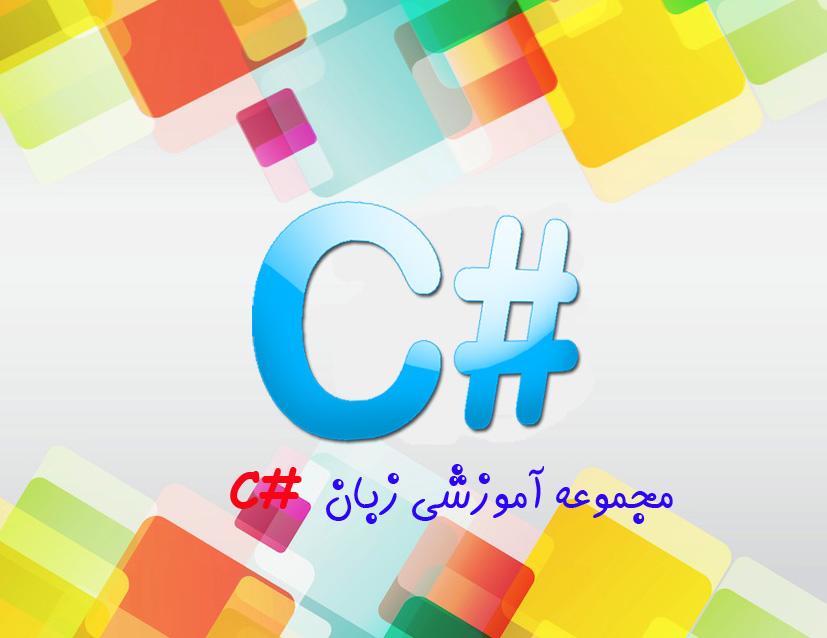 مجموعه اموزشی برنامه #C