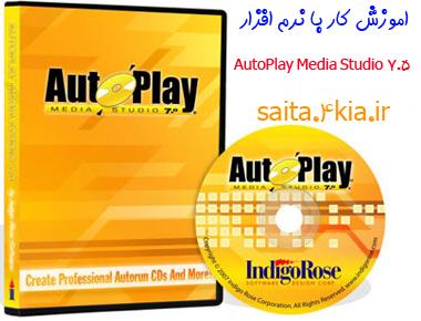 آموزش کار با نرم افزار AutoPlay Media Studio