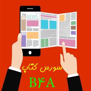 مجموعه سورس های ساخت کتاب برای اندروید در B4A