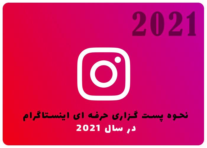 آموزش پست گزاری حرفه ای 2021 اینستاگرام (افزایش فروش)