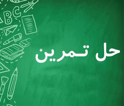 دانلود حل تمرین مبانی احتمال شلدون راس ترجمه دکتر ایوزیان به زبان فارسی
