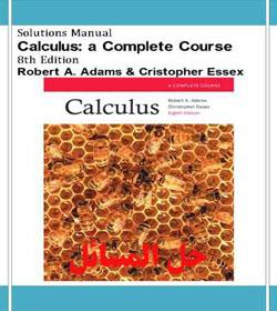 دانلود حل المسائل حساب دیفرانسیل و انتگرال آدامز Adams