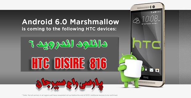 دانلود اندروید ۶برای HTC Desire 816g Dual Sim