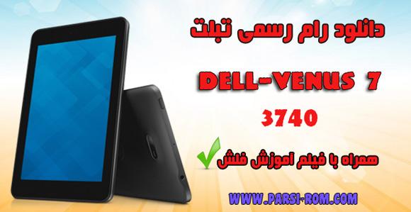 دانلود فایل فلش تبلت Dell-Venues 7-3740