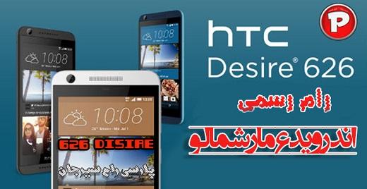 دانلود اندروید ۶ گوشی HTC Desire 626s