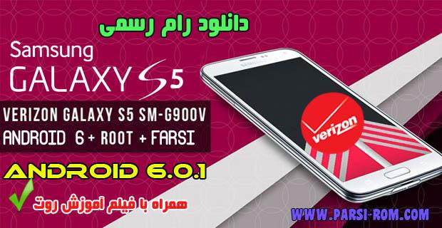 دانلود رام فول فارسی Galaxy S5 SM-G900V