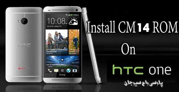 دانلود کاستوم رام HTC One M7 اندروید 7
