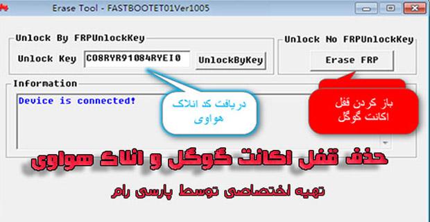 دانلود فایل حذف قفل اکانت گوگل گوشی های HUAWEI FRP