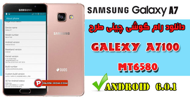 دانلود فایل فلش گوشی چینی طرح Samsung A7-SM-A7100
