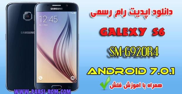 دانلود اپدیت جدید رام سامسونگ S6-G920R4