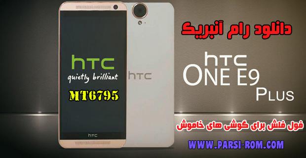 دانلود رام انبریک و حل مشکل خاموشی HTC E9 PLUS