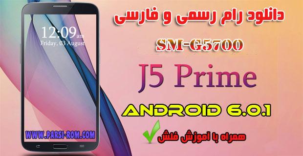 رام کوک شده فارسی سامسونگ SM-G5700 Galaxy J5 Prime