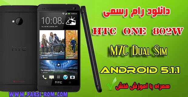 دانلود رام فارسی HTC ONE 802W