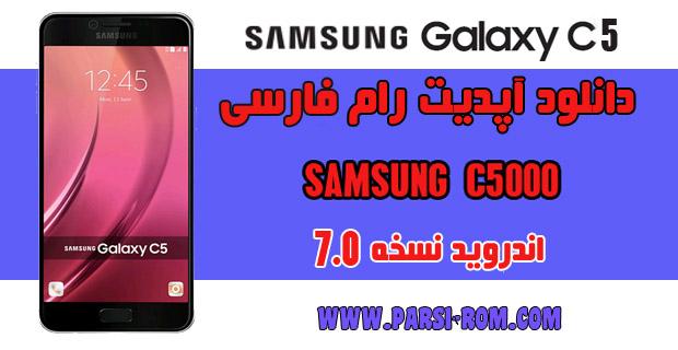 دانلود رام فارسی سامسونگ SM-C5000 7.0