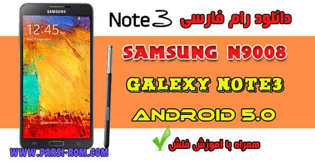 دانلود فایل فلش فارسی سامسونگ Note3-N9008