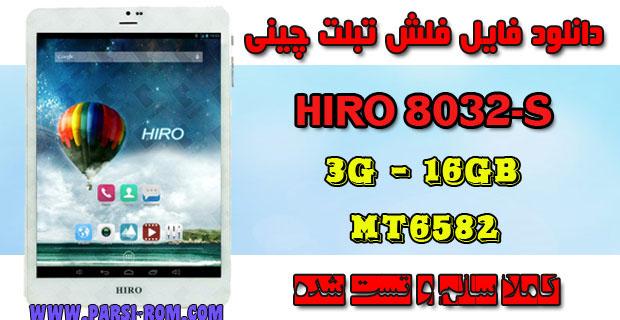 فایل فلش تبلت چینی HIRO 8032-S