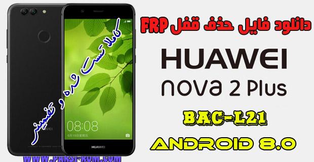 آموزش حذف قفل FRP گوشی هوآوی Huawei nova 2 plus اندروید 8