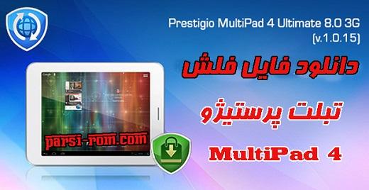 فایل فلش تبلت پرستیژو MultiPad-PMP7480D3G