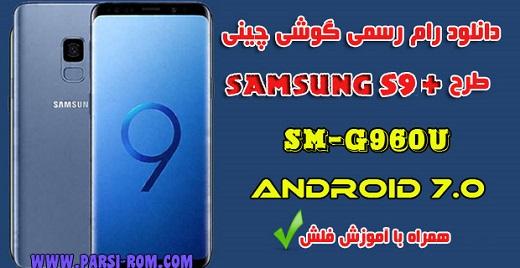 دانلود رام گوشی چینی طرح Samsung S9 PLUS-MT6580
