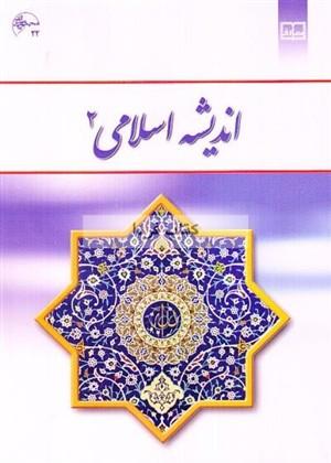 نمونه سوال تستی اندیشه اسلامی 2+خلاصه کتاب