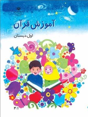 راهنمای تدریس معلم آموزش قرآن اول ابتدایی