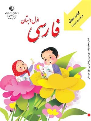 روش تدریس فارسی اول