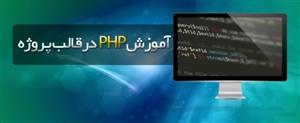 آموزش کار با PHP