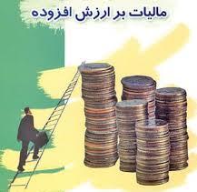 آشنایی مختصر با مفاهیم مالیات بر ارزش افزوده