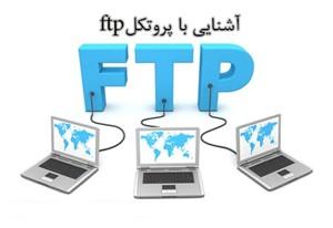 آشنائی با پروتكل FTP