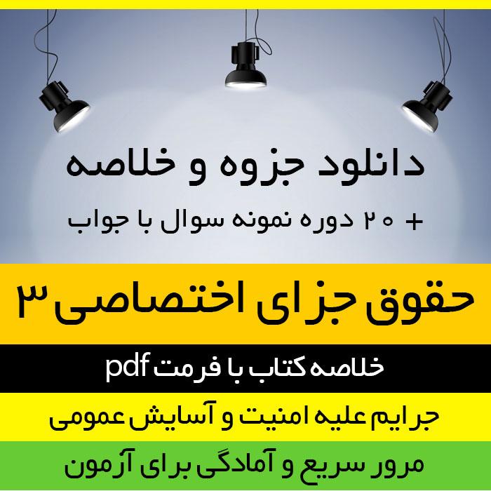 دانلود جزوه خلاصه کتاب حقوق جزای اختصاصی (3) جرایم علیه امنیت و آسایش عمومی - حسین میرمحمد صادقی - رشته حقوق -pdf به همراه 20 دوره نمونه سوال