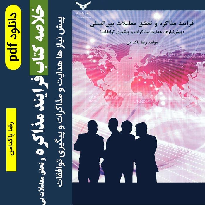 دانلود خلاصه کتاب فرآیند مذاکره و تحقق معاملات بین المللی - پاکدامن / pdf