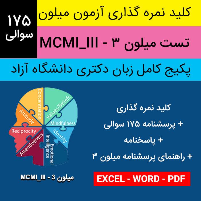 دانلود راهنمای اجرا- کلید نمره گذاری و تفسیر پرسشنامه | آزمون میلون 3 - MCMI_III - پرسشنامه 175 سوالی