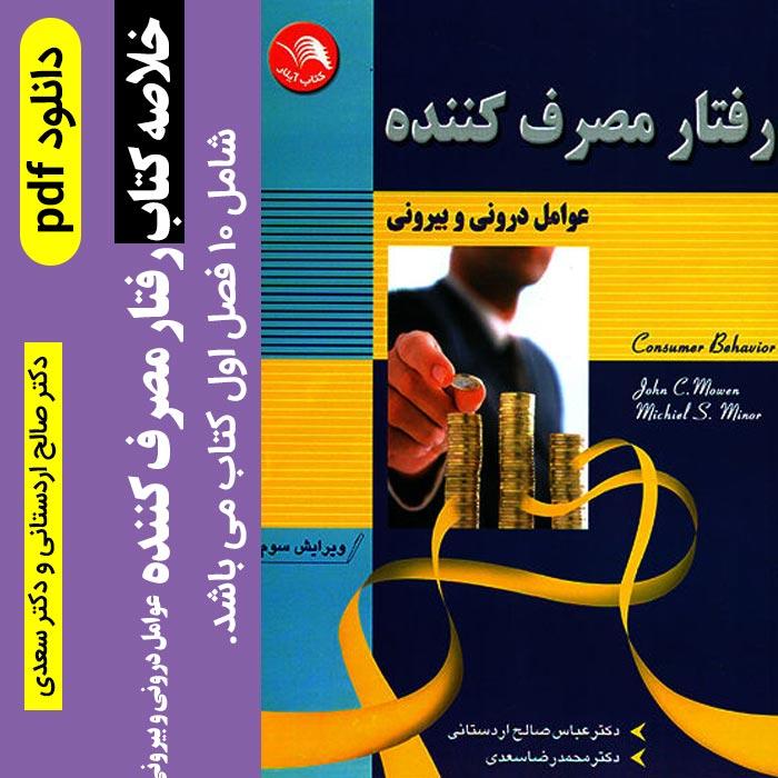 دانلود خلاصه [کتاب رفتار مصرف کننده] (عوامل درونی و بیرونی) | دکتر عباس صالح اردستانی pdf