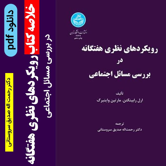 دانلود خلاصه کتاب [رویکردهای نظری هفتگانه] در بررسی مسائل اجتماعی | ارل رابینگتن- مارتین واینبرگ مترجم: رحمت الله صدیق سروستانی
