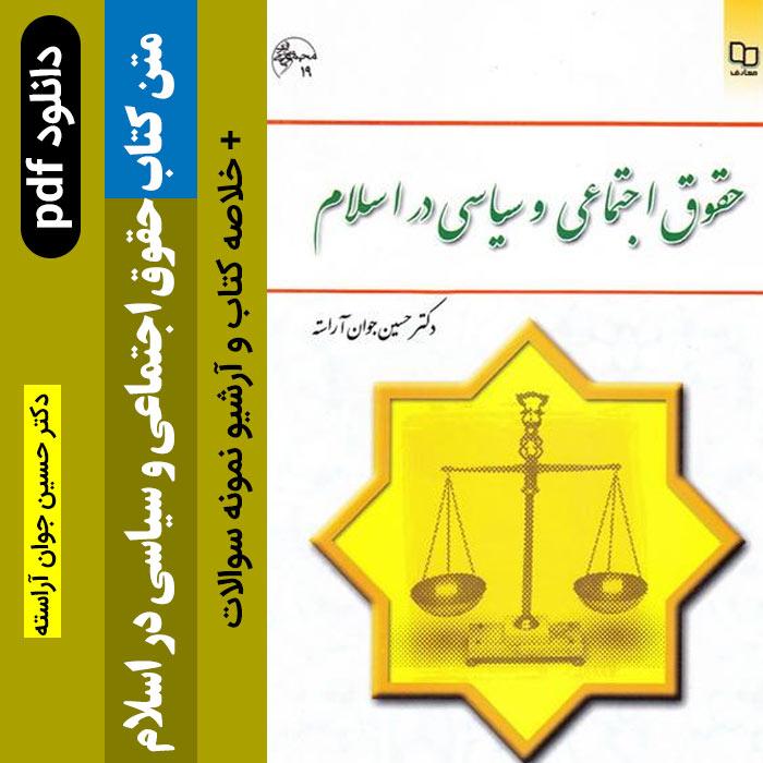 دانلود کتاب حقوق اجتماعی سیاسی دراسلام - دکتر حسین جوان آراسته + خلاصه کتاب +آرشیو نمونه سوالات