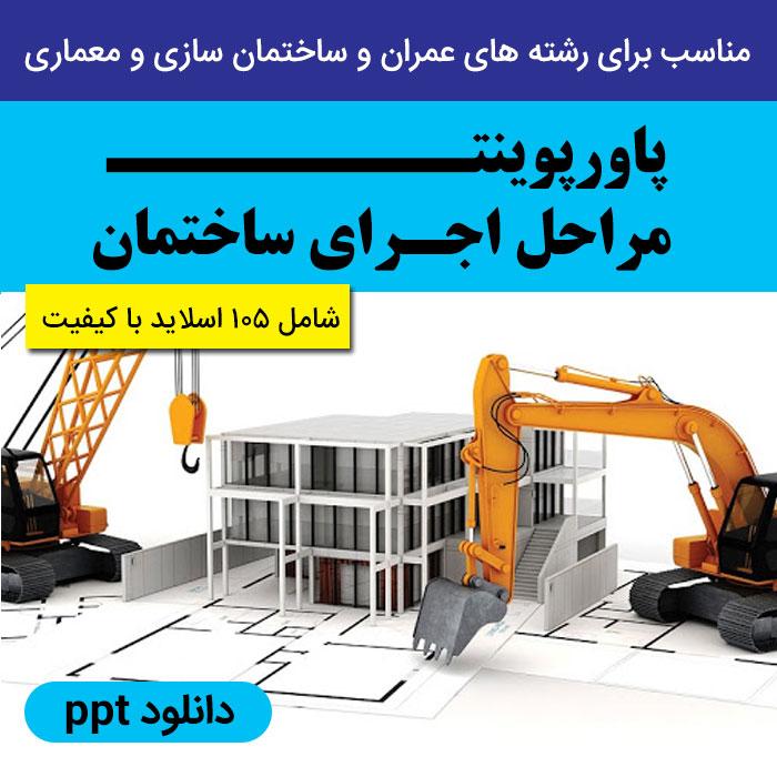 دانلود پاورپوینت [مراحل اجرای ساختمان] - ppt - شامل 105 اسلاید با کیفیت عالی قابل ویرایش